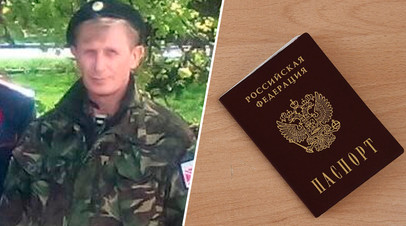 Донбасский ополченец пытается получить российское гражданство
