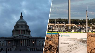 Здание конгресса США / Строительство «Северного потока — 2»
