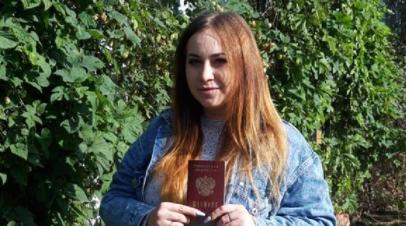 Уроженка Донецкой области получила российское гражданство после запроса RT