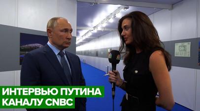 Интервью Владимира Путина каналу CNBC  полная версия