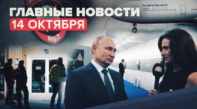 Новости дня  14 октября: авиасообщение с 9 странами, интервью Путина CNBC, убийство подростка под Рязанью