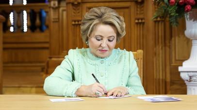 Матвиенко назвала главное событие III Евразийского женского форума