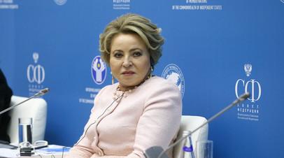 Матвиенко рассказала об итоговом документе на Евразийском женском форуме