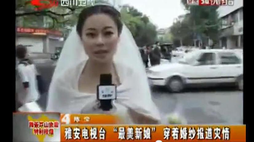 Китайская журналистка сбежала с собственной свадьбы, чтобы рассказать в эфире про землетрясение