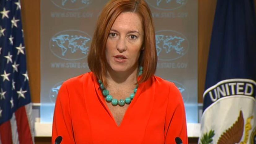 Джен Псаки: Вашингтон не ищет конфронтации с Россией, но останется верным своим принципам