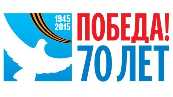 Картинки атрибутика к 70 летию победы