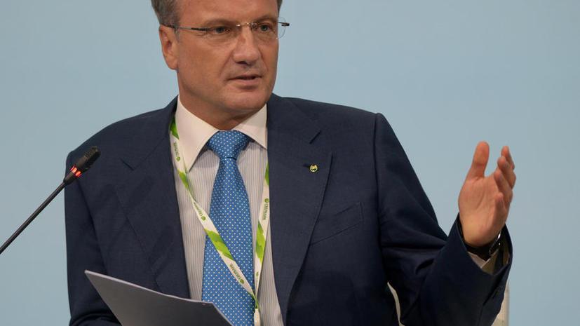 Герман Греф: Санкции против крупных стран не работают