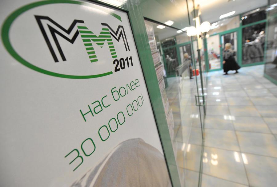 Бывшие участники МММ создали финансовую пирамиду на 400 млн рублей