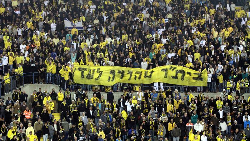 Чеченцам здесь не место: Футбольные фанаты израильского клуба протестуют против легионеров-россиян