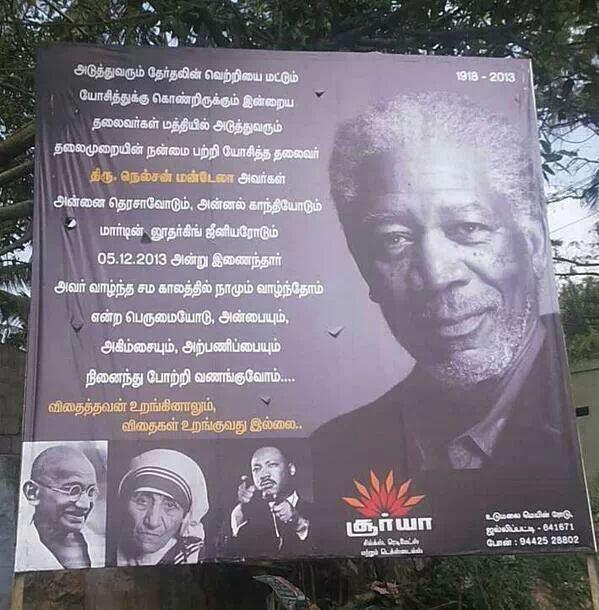 Фото Моргана Фримана повесили на траурном плакате в память о Нельсоне Манделе