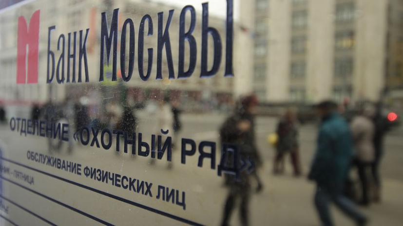 СМИ: Экс-глава Банка Москвы получил убежище в Великобритании