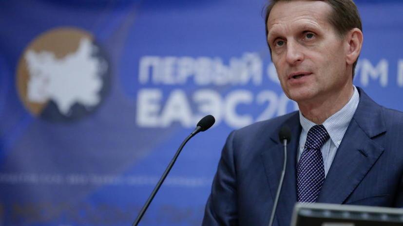 Сергей Нарышкин: Идеологии исключительности крайне опасны
