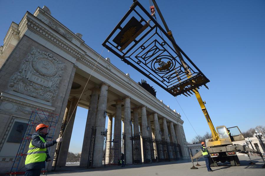 Парки для митингов открылись в Москве