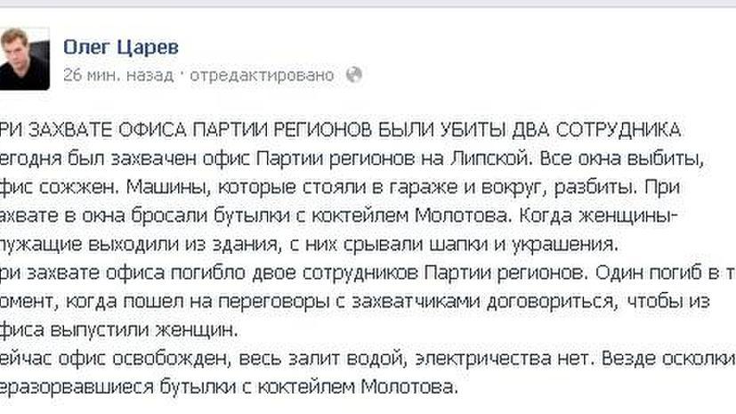 Депутат Верховной Рады: При захвате оппозиционерами офиса Партии регионов погиб человек
