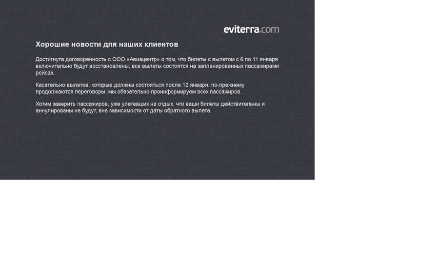 Eviterra договорилась с «Авиацентром» о частичном восстановлении билетов