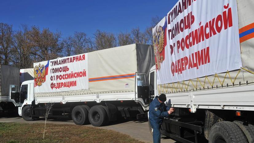 СМИ: Россия готовит очередной конвой с гуманитарной помощью для жителей Донбасса
