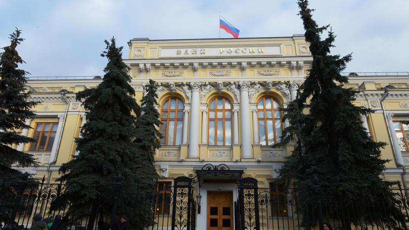 Центробанк РФ отозвал лицензии у трёх банков