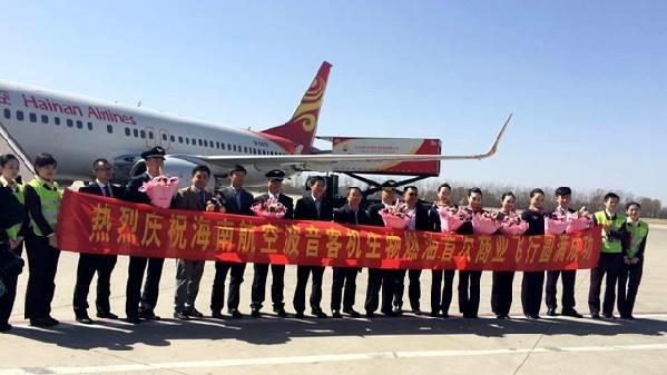 Boeing китайской Hainan Airlines долетел из Шанхая в Пекин на смеси керосина и подсолнечного масла