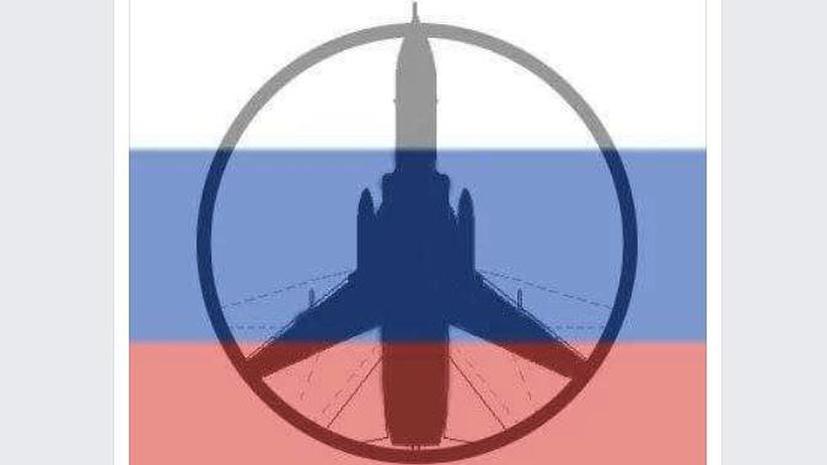 #StandwithRussia: пользователи соцсетей выражают солидарность с Россией после крушения Су-24