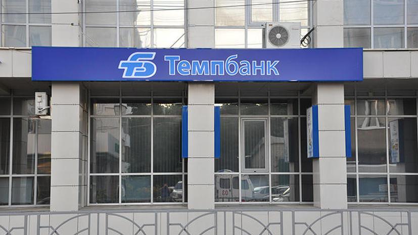 Минфин США включил в санкционный список по Сирии российский «Темпбанк» и его руководителя