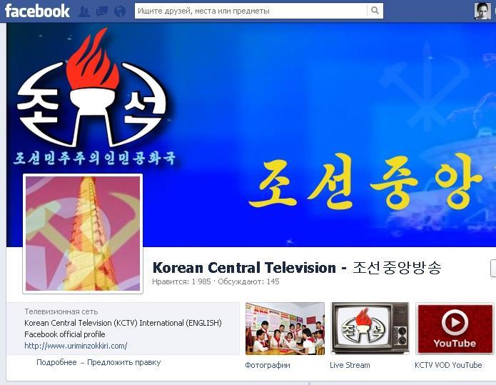 Центральное телевидение Северной Кореи начало вещание на Facebook