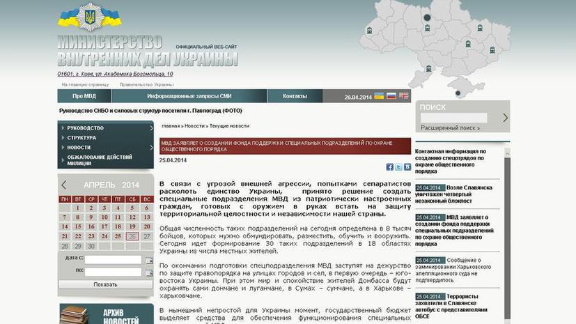 МВД Украины обратилось к гражданам за финансовой помощью