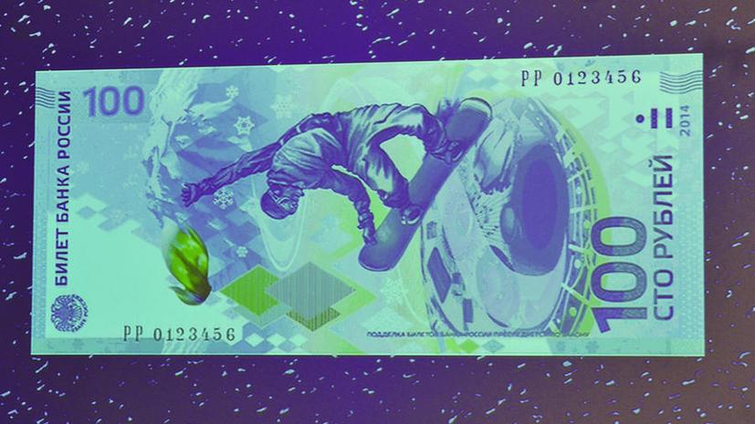 Банк России выпустит к Олимпиаде синие деньги