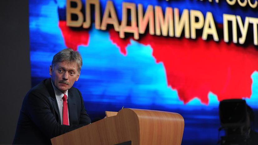 Дмитрий Песков: Поставки угля и электроэнергии на Украину без предоплаты — акт доброй воли России
