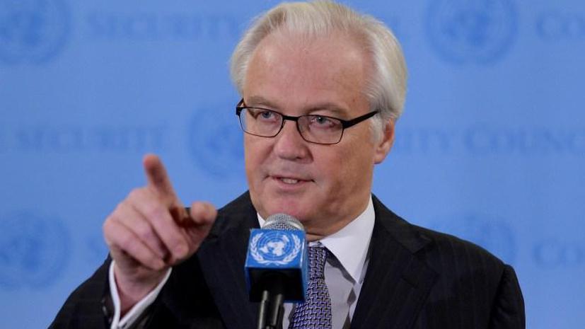 Виталий Чуркин: За применением химического оружия в Сирии стоят боевики