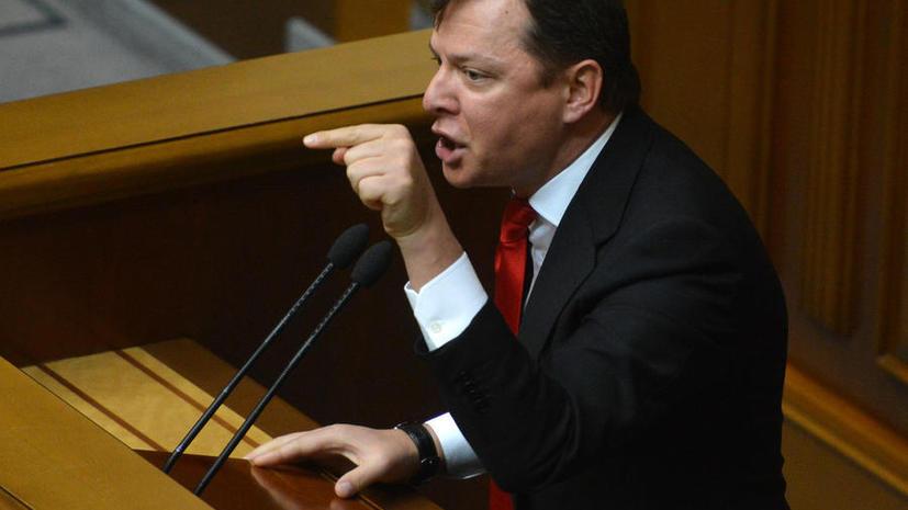 Украинские СМИ: Олег Ляшко предложил Обаме списать Киеву долги и предоставить ещё $100 млрд