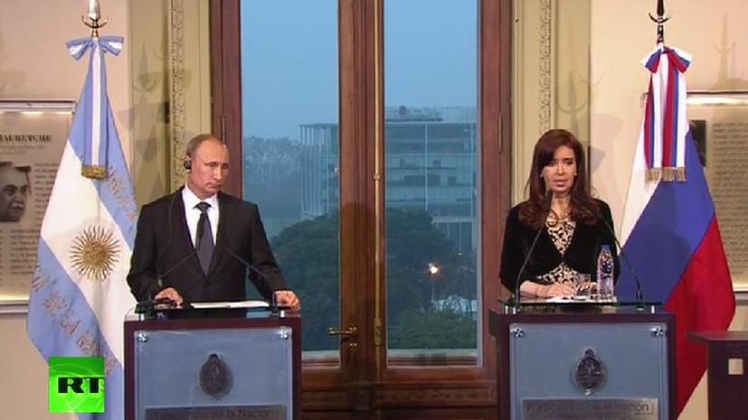 Лидеры России и Аргентины выступают за многополярный мир без двойных стандартов