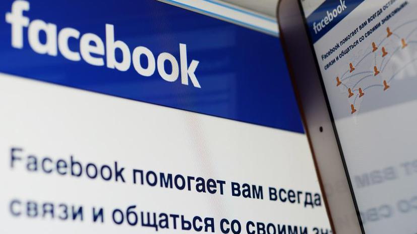 Facebook сообщил о возросшем количестве запросов от властей на раскрытие данных пользователей