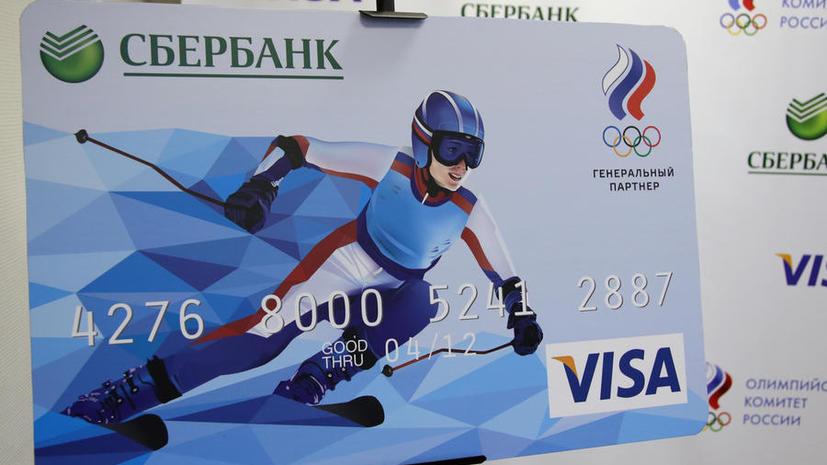 Visa и MasterCard продолжат работать в России