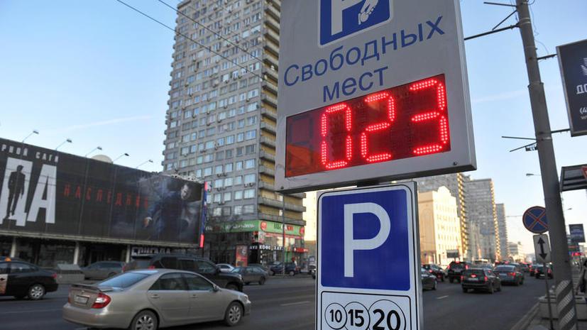 Парковка в центре Москвы будет стоить 10 тыс. рублей в месяц