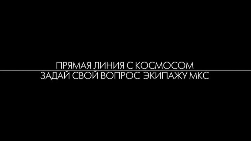 #Спросикосмонавта: экипаж МКС ответит на вопросы читателей RT