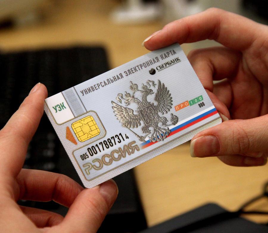 Пластиковые паспорта начнут выдавать россиянам в 2016 году