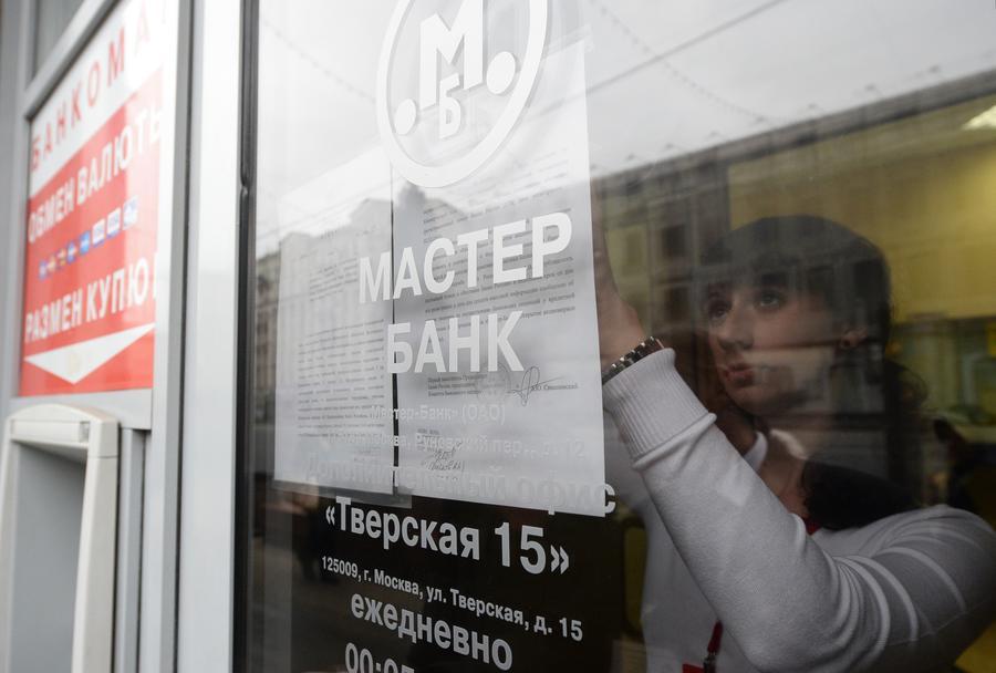 Миллион для уборщицы: Следователи выяснили, как руководство «Мастер-банка» вывело 1 млрд рублей