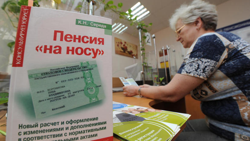 СМИ: В России может появиться пенсионный кодекс