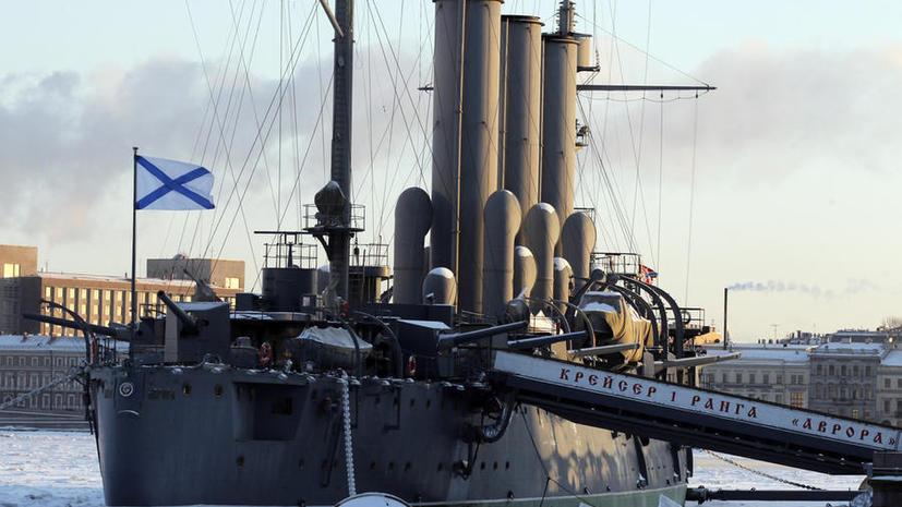 СМИ: Ремонт «Авроры» обойдётся министерству обороны в 3,5 млрд рублей