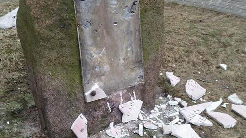 В Польше вандалы уничтожили памятную плиту советским воинам-освободителям