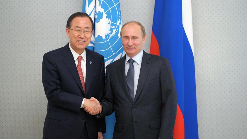 Пан Ги Мун на встрече с Путиным: Россия - один из лидеров международного сообщества