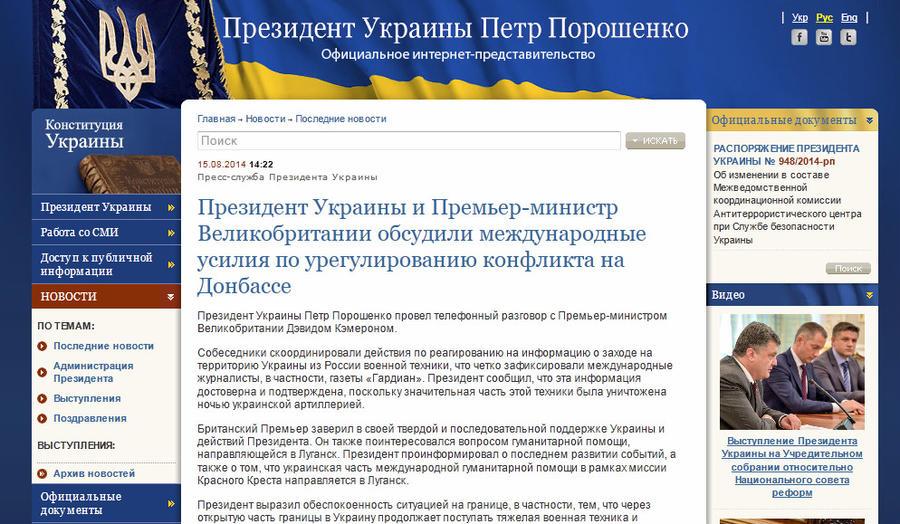 Невидимая колонна: Порошенко задним числом обвинил Россию в агрессии