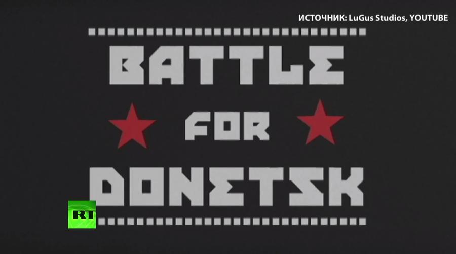 «Битва за Донецк»: в Бельгии вышла антивоенная компьютерная игра