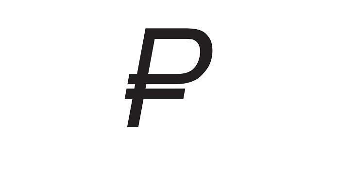 Центробанк утвердил графический символ рубля