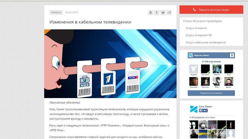 Киевский интернет-провайдер отключил три российских телеканала