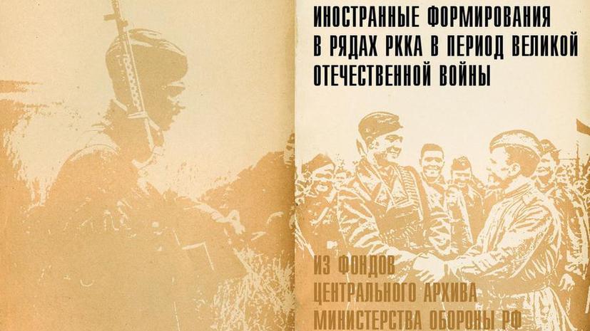 Минобороны РФ рассекретило документы о действиях иностранных формирований в составе Красной армии