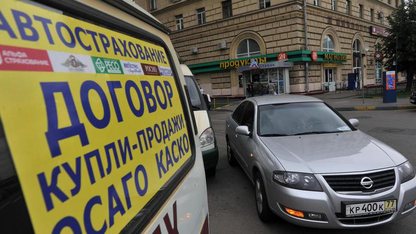 Госдума согласилась повысить стоимость ОСАГО с октября