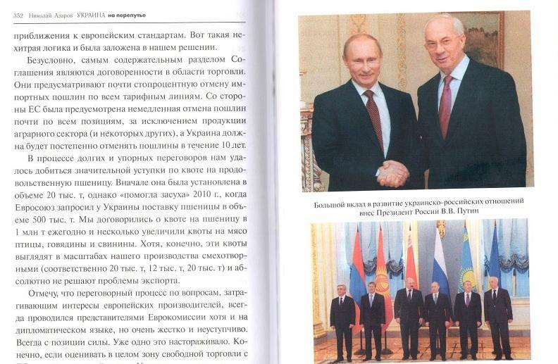 Николай Азаров: Запасов вооружений на Украине хватит, чтобы воевать со всей Европой 20 лет