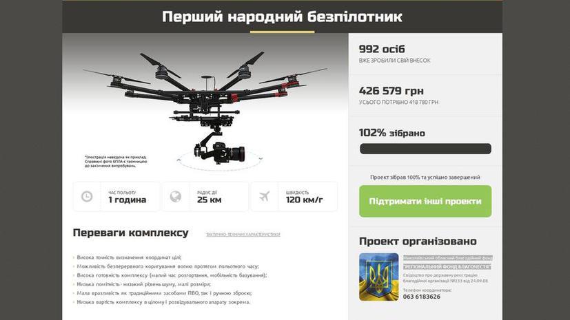 Украинцы собрали деньги на первый «народный беспилотник» для армии