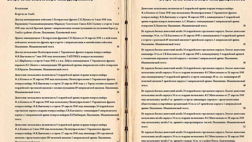 Минобороны РФ опубликовало ранее неизвестные документы о встрече союзников на Эльбе